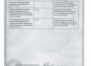 Пожарный сертификат полистирол Приложение