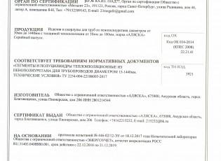 Сертификат скорлупа ППУ