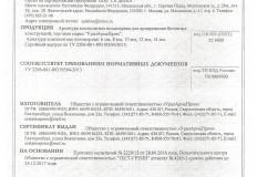 Сертификат арматура стеклопластиковая